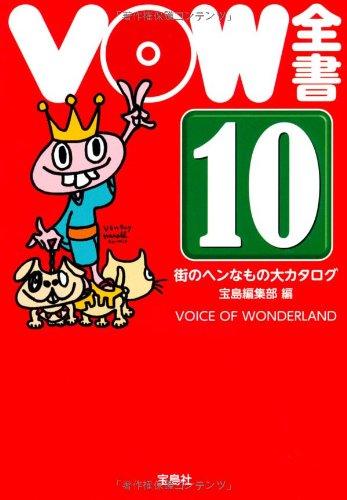 VOW全書10 (宝島SUGOI文庫)