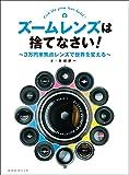ズームレンズは捨てなさい!?3万円単焦点レンズで世界を変える?