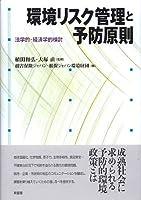 環境リスク管理と予防原則 -- 法学的・経済学的検討