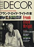 フランク・ロイド・ライトの本 (FG MOOK)