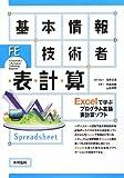 基本情報技術者 表計算: Excelで学ぶプログラム言語 表計算ソフト