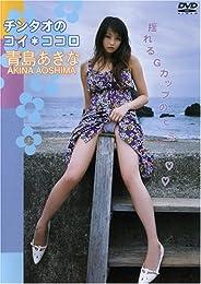 チンタオのコイ*ココロ青島あきな[DVD]