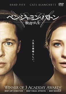 ベンジャミン・バトン 数奇な人生 [DVD]