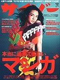 サイゾー 2011年 12月号 [雑誌]