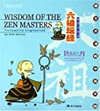 Wisdom of the Zen Masters: The quest for Englightenment (English-Chinese)