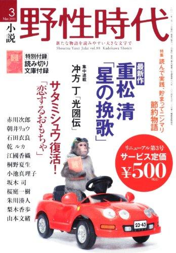 小説 野性時代 第88号  KADOKAWA文芸MOOK  62331‐90 (KADOKAWA文芸MOOK 90)