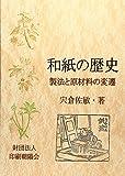 和紙の歴史―製法と原材料の変遷