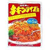 カモ井 チキンライスの素 5人前×4袋セット フライパンで簡単調理
