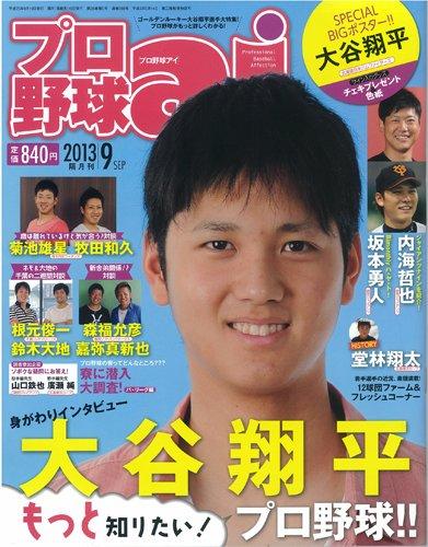 プロ野球 ai (アイ) 2013年 09月号 [雑誌]