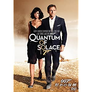 007/慰めの報酬 [DVD]