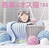 Gero「吾輩はオス猫である」