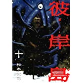 彼岸島(10) (ヤンマガKCスペシャル)