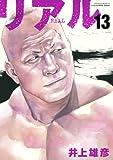 REAL 13 (ヤングジャンプコミックス)