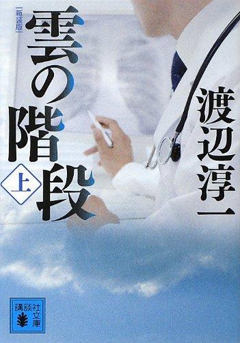 新装版 雲の階段(上) (講談社文庫)