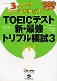 TOEICテスト新・最強トリプル模試 3