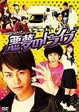 BS朝日ドラマインソムニア 悪夢のドライブ DVD-BOX[DVD]
