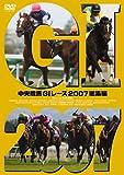 中央競馬GIレース 2007総集編【低価格版】 [DVD]