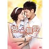 『愛∞無限』 ノーカット版DVD-BOXI(7枚組)