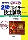 よくわかる!2級ボイラー技士試験 (国家・資格シリーズ 65)