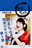 NHK連続テレビ小説「あまちゃん」完全シナリオ集 第2部 (単行本1(5000円未満))