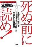 死ぬ前に読め!—新宿歌舞伎町で10000人を救った生きるための知恵