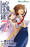 とある魔術の禁書目録7巻 (デジタル版ガンガンコミックス)