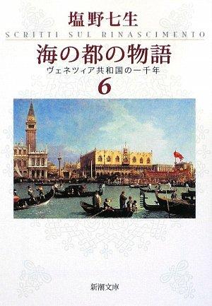 海の都の物語〈6〉―ヴェネツィア共和国の一千年