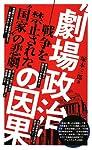 """""""劇場政治""""の因果"""