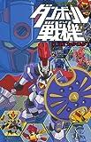 TV ANIMATION ダンボール戦機 LBXカタログ#1-24 (てんとう虫コミックス〔スペシャル〕)