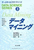 データマイニング (データサイエンス・シリーズ 3)