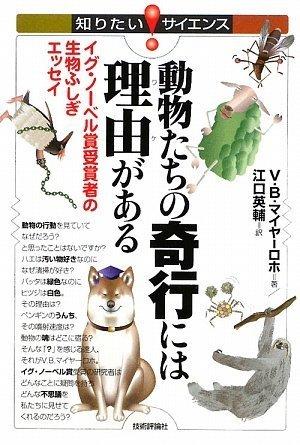 動物たちの奇行には理由がある ~イグ・ノーベル賞受賞者の生物ふしぎエッセイ~ (知りたい!サイエンス)