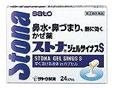 【指定第2類医薬品】ストナジェルサイナスS 24カプセル