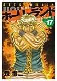 ホーリーランド 17 (17) (ジェッツコミックス)