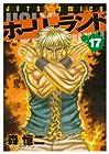 ホーリーランド 第17巻 2008年04月28日発売