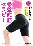 1日3分!「おしり」を締めて、肩こり、生理痛、冷え性を改善!骨盤底筋セラピー