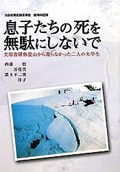 息子たちの死を無駄にしないで―文部省研修登山から還らなかった二人の大学生 大日岳雪庇崩落事故裁判の記録