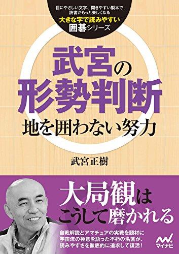 武宮の形勢判断 (大きな字で読みやすい囲碁シリーズ)