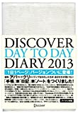 DISCOVER DAY TO DAY DIARY 2013(白)