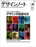 デザインノート no.45―デザインのメイキングマガジン デザインの巨匠たち (SEIBUNDO Mook)