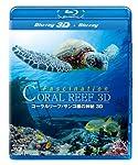 コーラルリーフ/サンゴ礁の神秘 3D [Blu-ray]