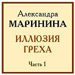 Illjuzija greha. 1 (Kamenskaja) | Aleksandra Marinina
