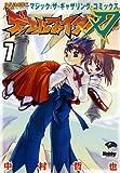 デュエルファイター刃 (7) (Hobby Japan comics)