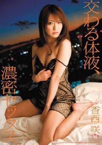 交わる体液、濃密セックス 香西咲 エスワン ナンバーワンスタイル [DVD]