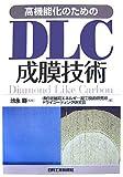 高機能化のためのDLC成膜技術