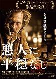 悪人に平穏なし[DVD]