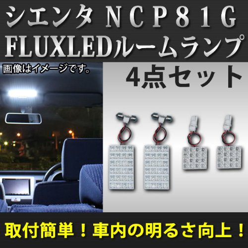 シエンタ NCP81G FLUX LED ルームランプ 80連 4点