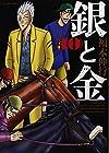 銀と金 新装版 第10巻