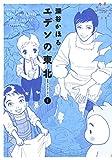 エデンの東北 セカンドシーズン(1) (バンブーコミックス 4コマセレクション)