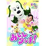 [DVD] NHK-DVD いないいないばあっ! おててタッチ!