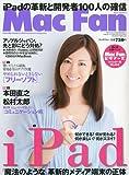 Mac Fan ( マックファン ) 2010年 04月号 [雑誌]